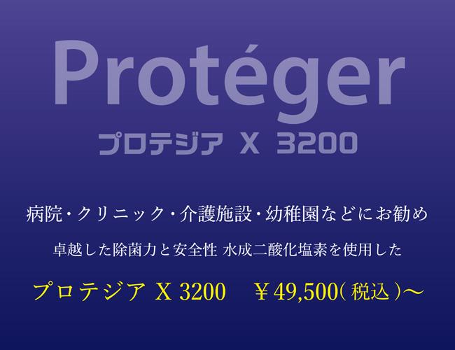 プロテジアX3200